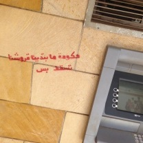"Next to ATM ""A government that doesn't give us our money should 'just fall!'"""