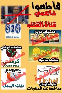 Companies supporting Sudania 24TV and calls for a boycott