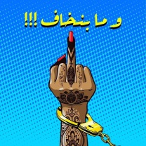 """We're not scared!!!"" by Iqoona Boutique shows the hennaed hand of a handcuffed female protester, highlighting the important role Sudanese women are playing in the protests"